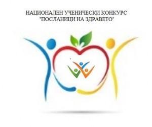 """МОСВ подкрепя Националния ученически конкурс """"Посланици на здравето"""""""