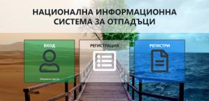 Нов ред за водене на отчетност и предоставяне на информация по Закона за управление на отпадъците с Национална информационна система за отпадъци (НИСО)