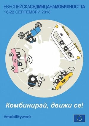 ЕВРОПЕЙСКА СЕДМИЦА НА МОБИЛНОСТТА 16-22 СЕПТЕМВРИ