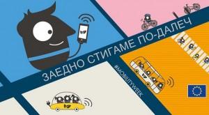 От 16 до 22 септември е Европейската седмица на мобилността 2017